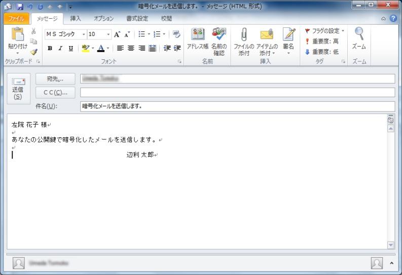 Outlook 2010 Step 5:暗号化メールの送受信